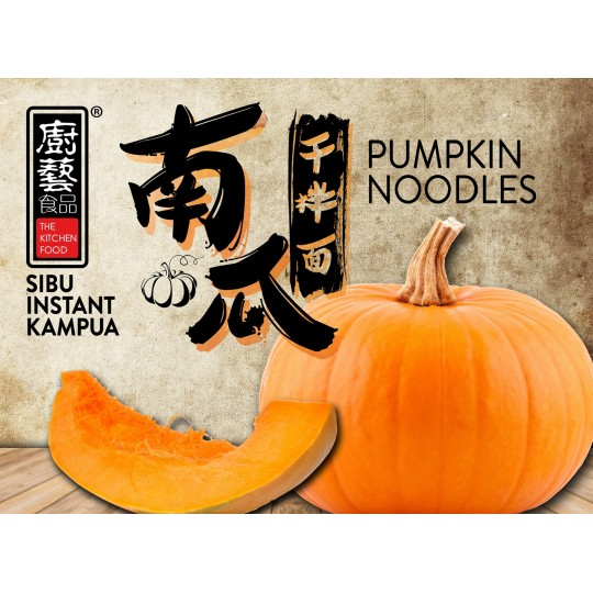 Pumpkin Kampua 南瓜干拌面