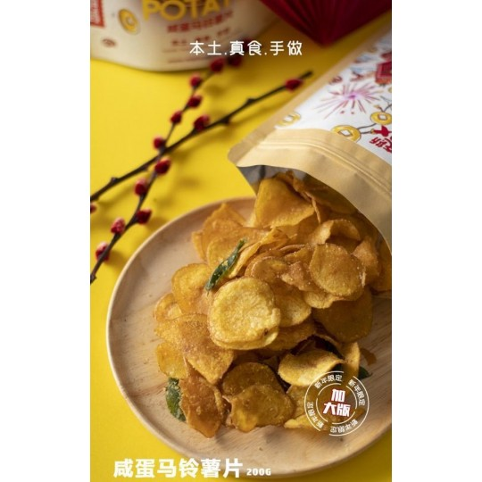 Salted Egg Potato Chips 200g